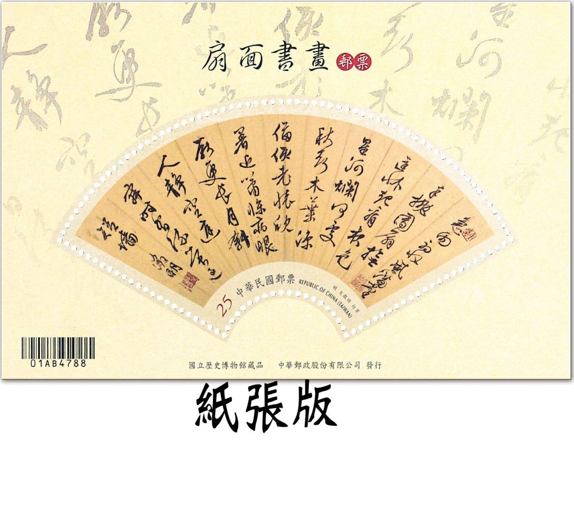 Специальный 633 тайвань вентилятор книга живопись печать небольшой все чжан ( бумага чжан издание )