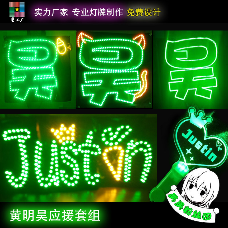 乐华七子偶像练习生Justin黄明昊定制应援周边粉丝后援LED软灯牌