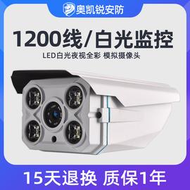 白光灯摄像头 日夜全彩高清模拟1200线LED摄像机防水照明监控探头