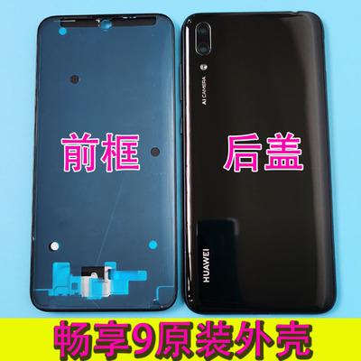 华为畅享9原装屏幕前框电池盖