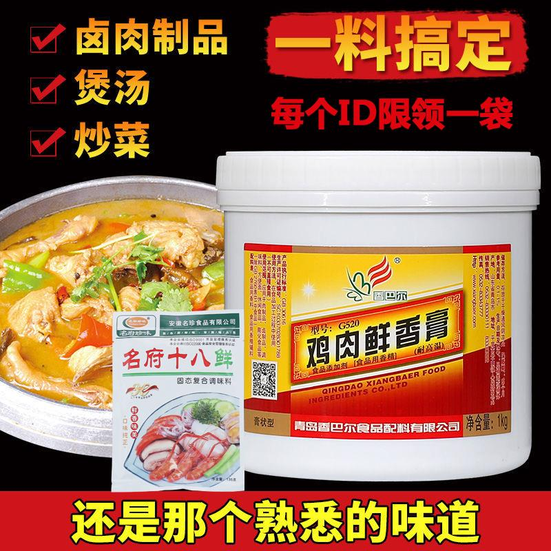 Xiangbal chicken and pork fresh ointment g520 hot pot spicy stewed meat products Wanli ointment seasoning