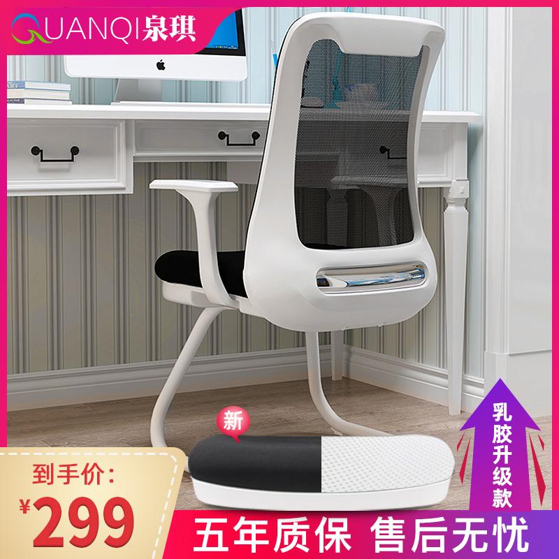 泉琪电脑椅家用 办公椅 弓形椅书房座椅学习椅写字椅电脑凳转椅子