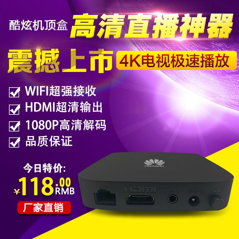 華為悅盒EC6108V9網路電視機頂盒子全網通用高清播放器4K無線wifi