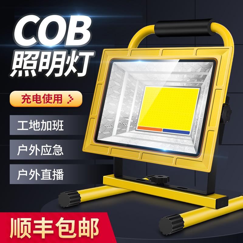 LED强光可充电式露营户外照明太阳能地摊超亮手提工地应急投光灯