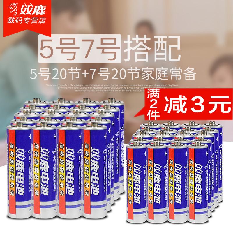 双鹿电池5号20粒+7号20粒遥控器鼠标玩具干电池五号七号碳性批发