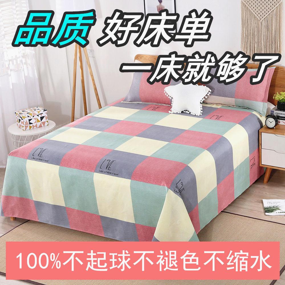 【斜纹】清仓床单单件100%亲肤双人单人炕单四季通用学生宿舍枕套