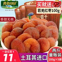 土耳其杏干天然杏脯非新疆树上干杏无核特级1000g杏肉年货零食