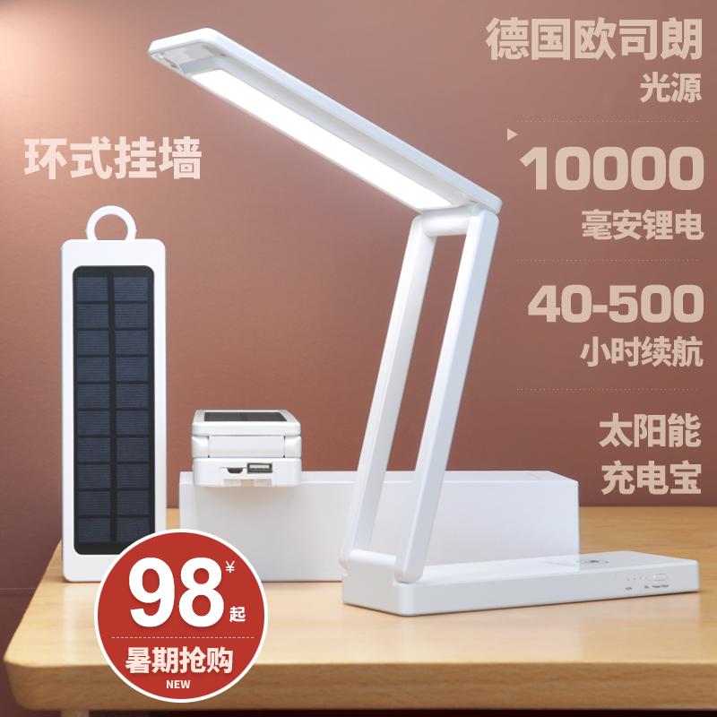 光可折叠太阳能充电宝式书桌护眼宿舍寝室床头学习大学生小台灯