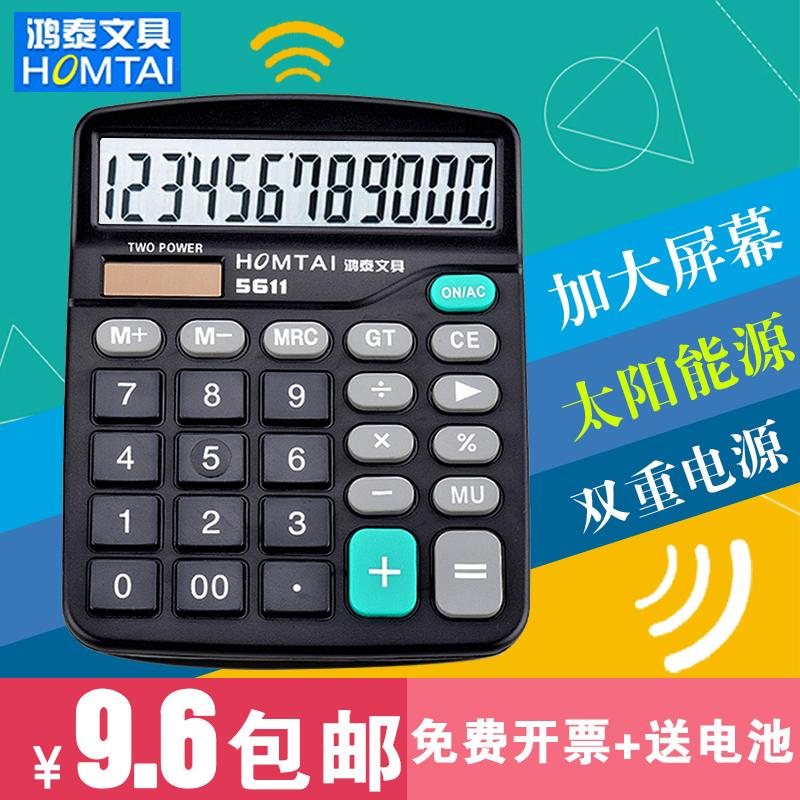 Калькуляторы Артикул 41897600826