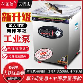 亿闽信真空机封口机包装机商用干湿两用真空食品包装机家用全自动