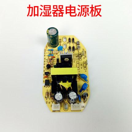 通用加湿器电源板雾化板 12v28v超声波雾化板线路板加湿器配件板