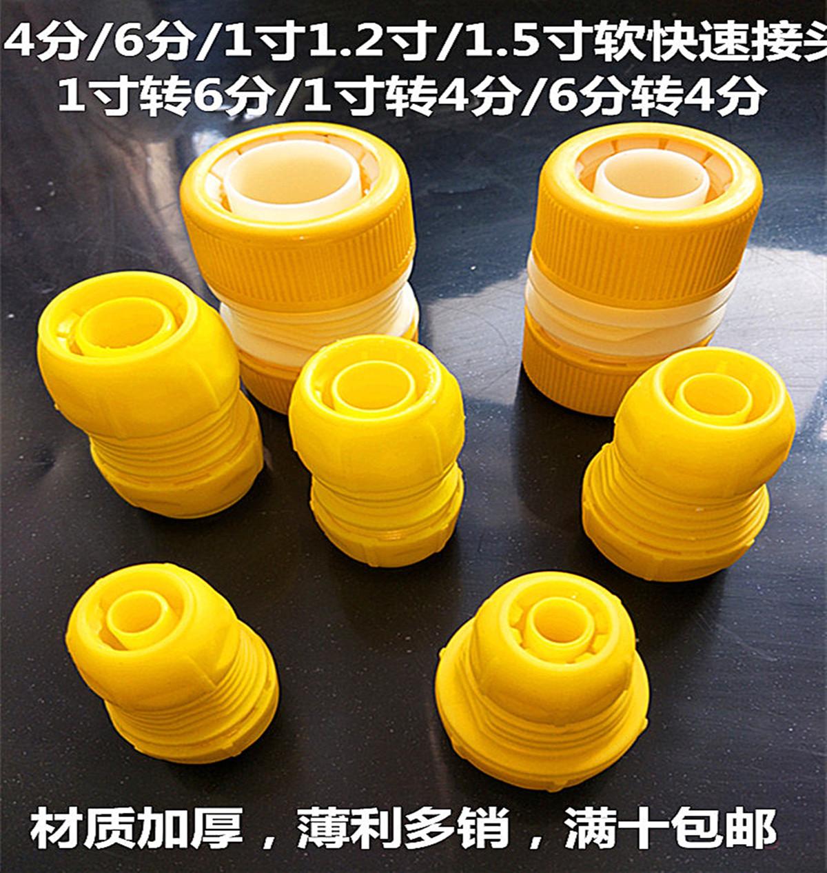 4 филиал 6 филиал 1 дюймовый 1.2 дюймовый 1.5 дюймовый кнут трубы соединитель сад пластик стыковка глава шланг продлить союз глава