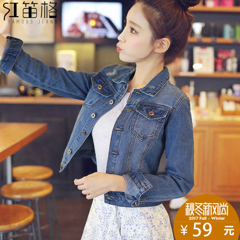 破洞牛仔外套女短款韩版春秋短外套修身牛仔上衣服女装2017新款潮