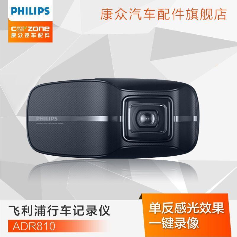 飞利浦ADR810行车记录仪1080P高清夜视156度广角索尼图像传感器