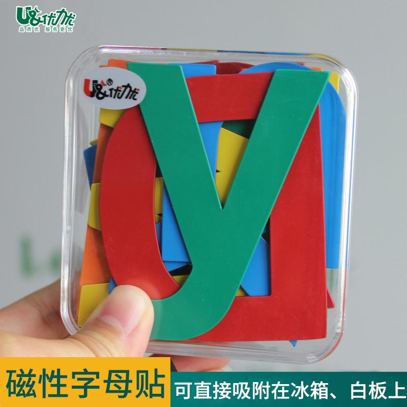 磁性大小写英文字母贴 拼音字母 教学教具加厚26个字母磁贴