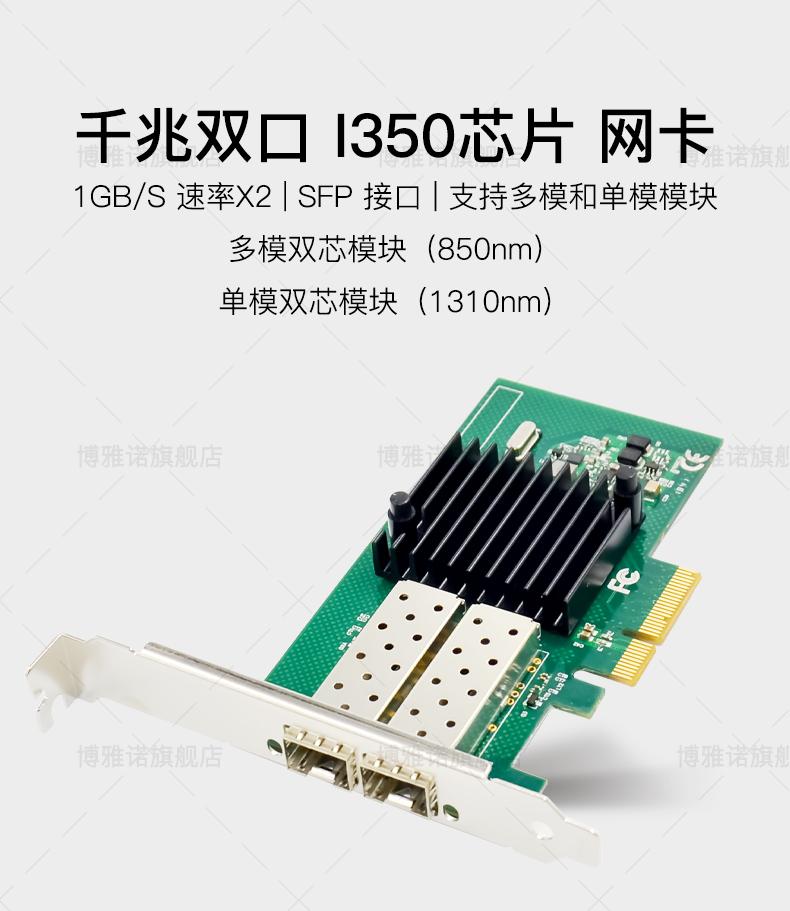 PCIEギガビット光ファイバカードintel i 350チップツーポート/四口SFP光ポートサーバ光ファイバネットワークカードpci-e i 350-F 2/F 4