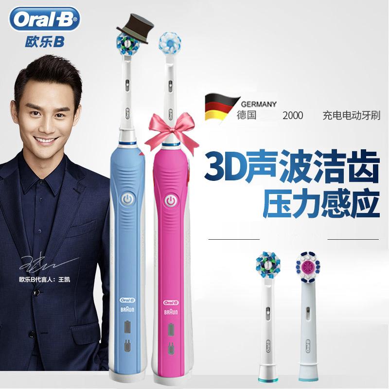 博朗oralb/欧乐B电动牙刷 成人 充电式 家用D20524升级款pro 2000,可领取20元天猫优惠券