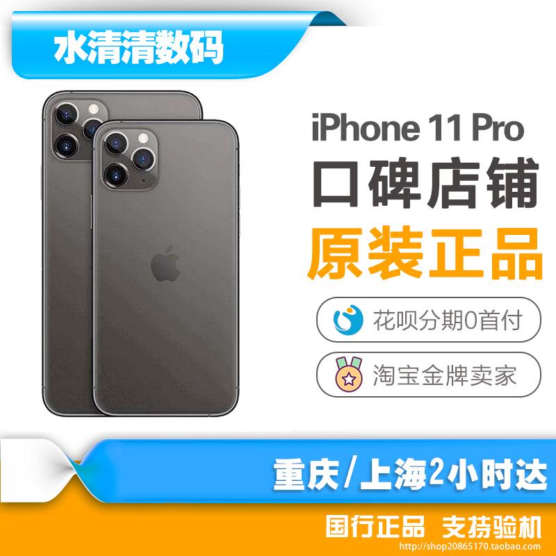 Apple/苹果 iPhone 11 Pro新款iPhone 11国行现货正品全新5.8寸屏