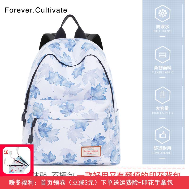 Forever cultivate简约双肩包女韩版 学院风书包女大学生背包百搭