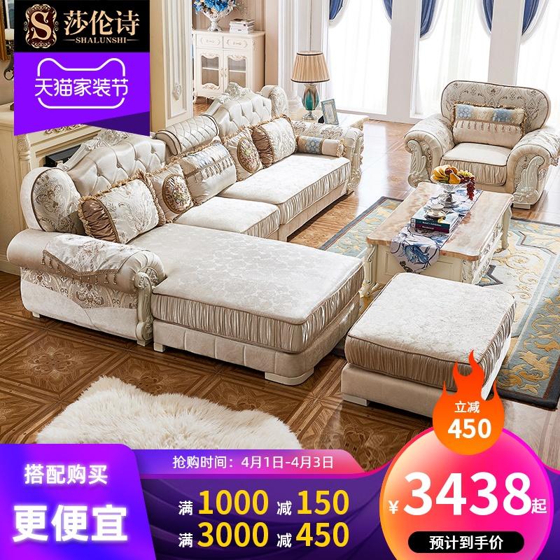 莎伦诗简约欧式布艺沙发组合实木贵妃客厅转角沙发小户型沙发L型