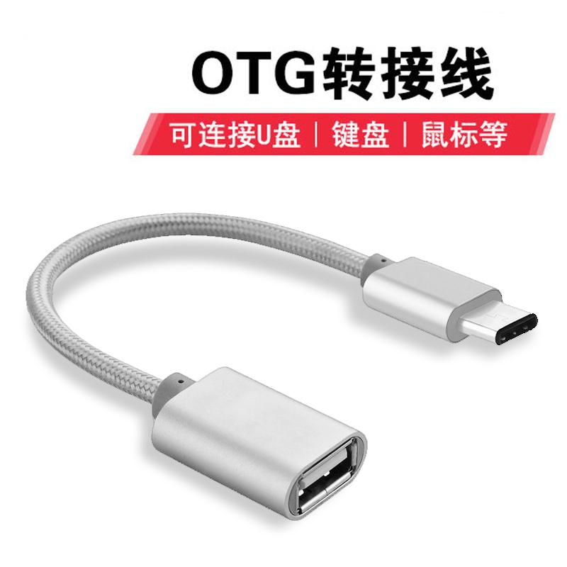 type-c华为OTG转接头USB小米6/6x/8手机转接数据线连接U盘下载鼠标限3000张券