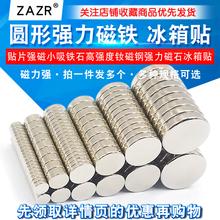 强力磁铁贴片圆形强磁片高强度钕铁硼小磁石教学冰箱贴吸铁石磁钢