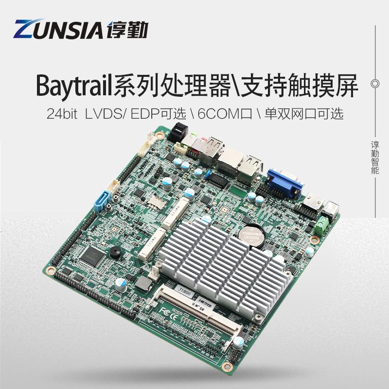 派勤 TOP19C J1900 E3845双千兆网卡6COM EDP LVDS一体机工控主板
