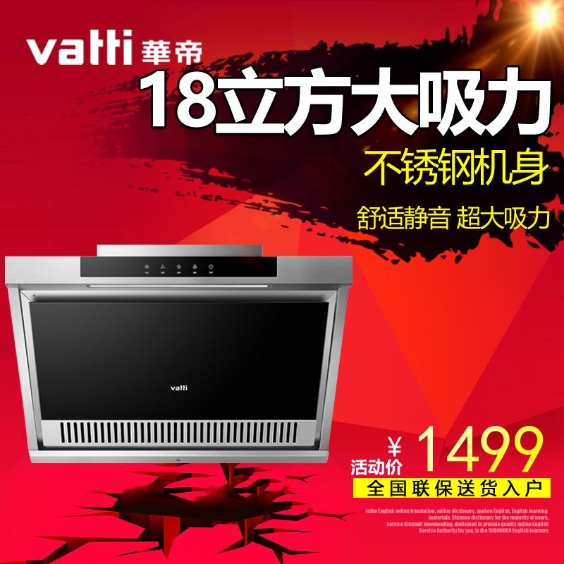 Vatti/�A帝 CXW-260-i11099 一�能效18立方大吸力�任�式抽油���C