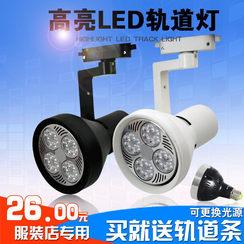 Clothing store spotlight led track light clothing store womens 35W super bright energy saving furniture commercial warm white light