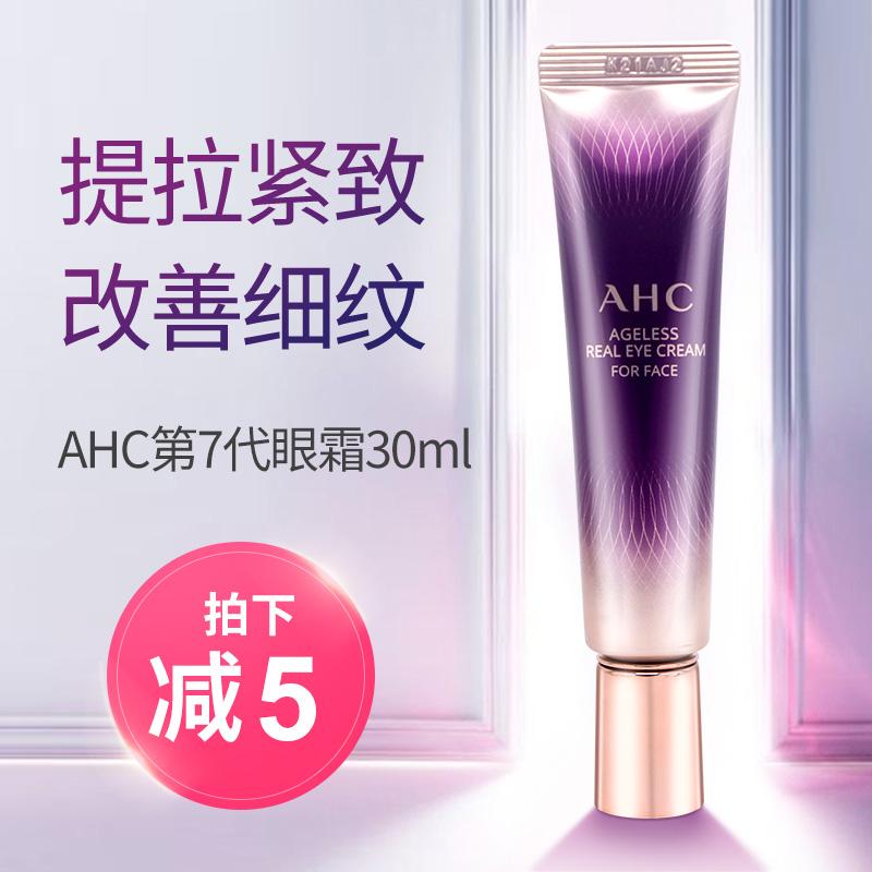 韩国ahc淡化细纹补水学生修护眼霜