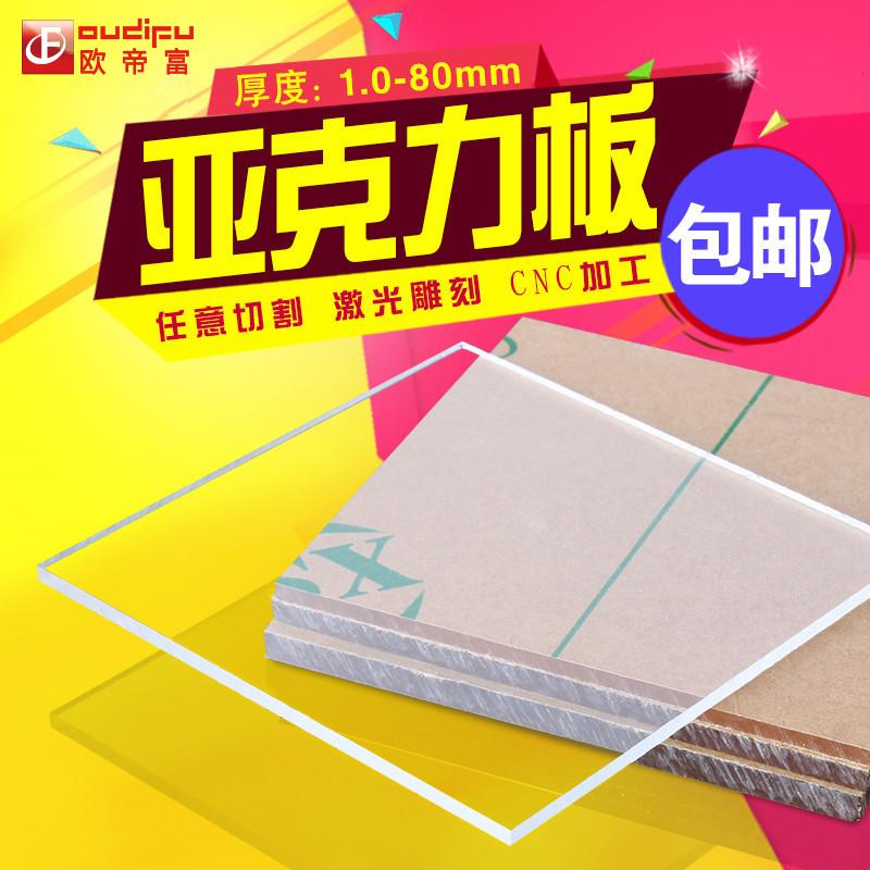 亚克力板有机玻璃板定制高透明展示盒塑料板激光加工板材零切雕刻