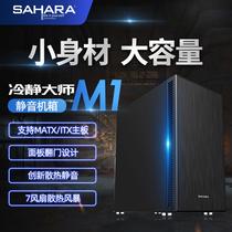 撒哈拉冷静大师M1电脑机箱台式机外壳matx小机箱开放式静音主机箱