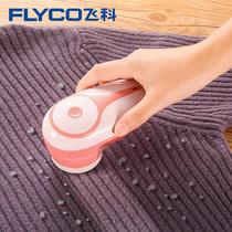 飞科毛衣服起球修剪器充电式家用去球器打毛机去毛球吸刮剃毛神器