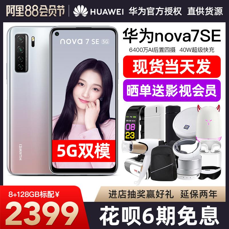 当天发【6期免息】Huawei/华为Nova 7 SE 5G手机官方旗舰店正品mate30官网p40pro直降nove6新款nowa8荣耀X10