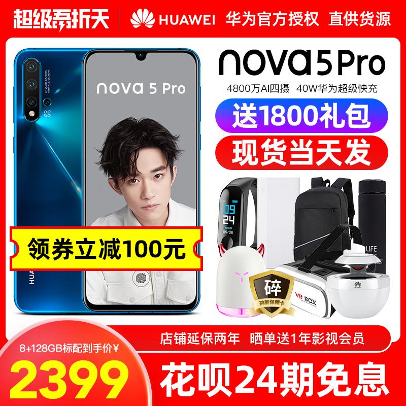 领100元券【24期免息】Huawei/华为 nova 5 Pro手机官方旗舰店12直降5g官网nova6se手机p30正品mate30荣耀40