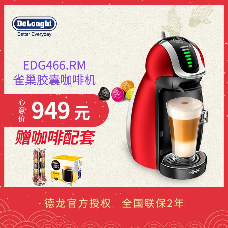 Delonghi德龙 EDG466.RM咖啡机怎样,优缺点曝光