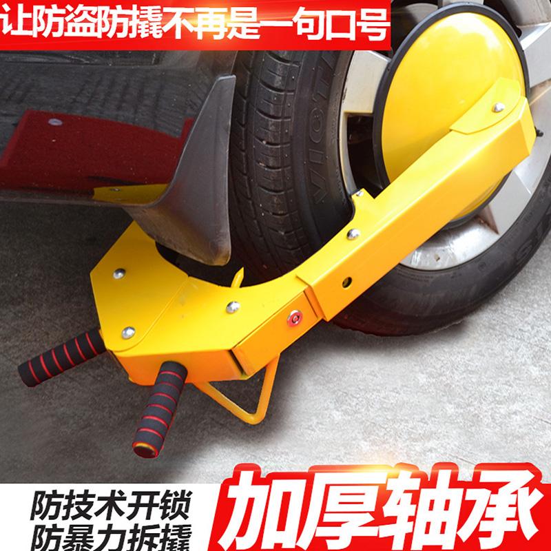 豪华加厚小吸盘车轮锁汽车轮胎锁防盗车锁小轿车锁车器货车吸盘锁