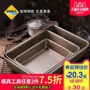 烤乐仕 烧烤盘长方形烤箱用面包牛轧糖蛋糕模具不沾家用烘焙工具