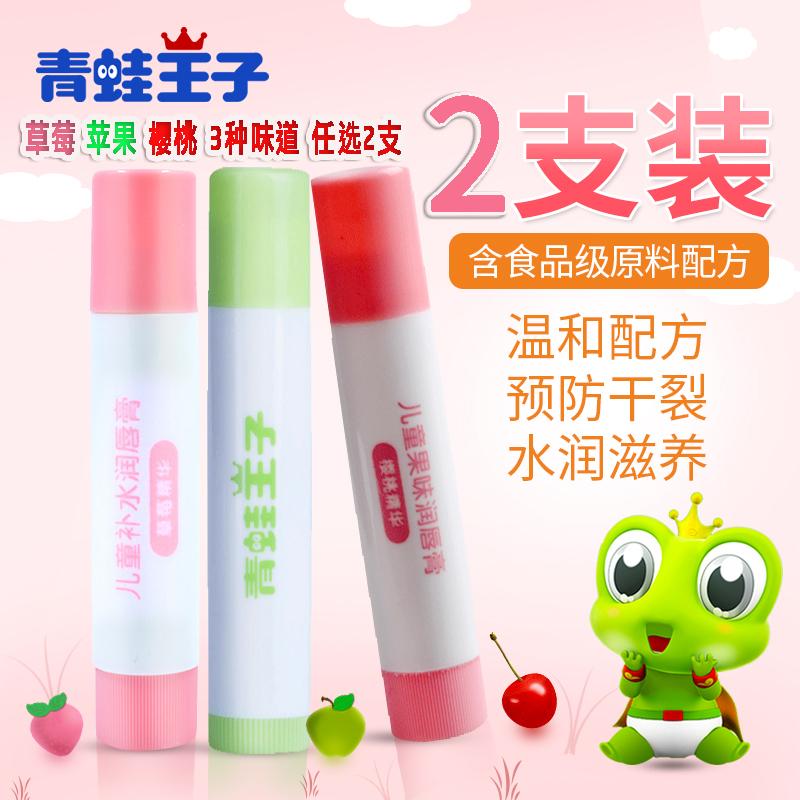 任选2支 青蛙王子儿童唇膏宝宝润唇膏小孩唇膏水果味3.5g