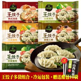 必品阁bibigo王饺子泡菜玉米菌菇鲜菜白菜速冻韩式水饺煎饺蒸饺图片