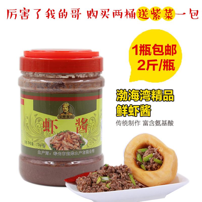 【天天特价】山东正宗渤海野生原味手工羊口海鲜虾酱虾膏特产包邮