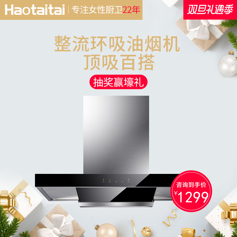 haotaitai/好太太E902抽油烟机壁挂顶吸式家用厨房大吸力吸油烟机
