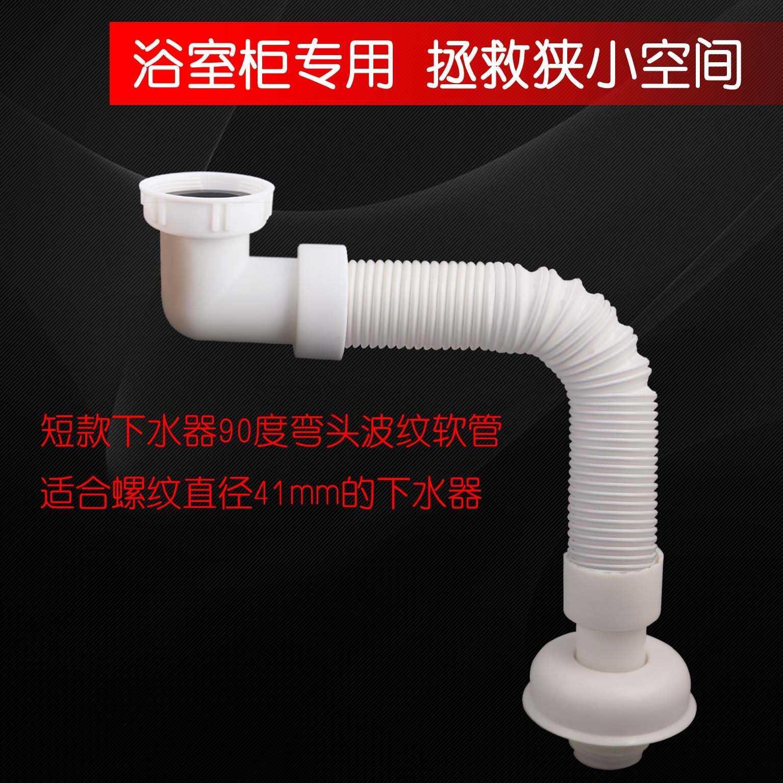 墙排地排侧排适配欧标汉斯格雅弯头排水管下水软管带钢丝波纹管