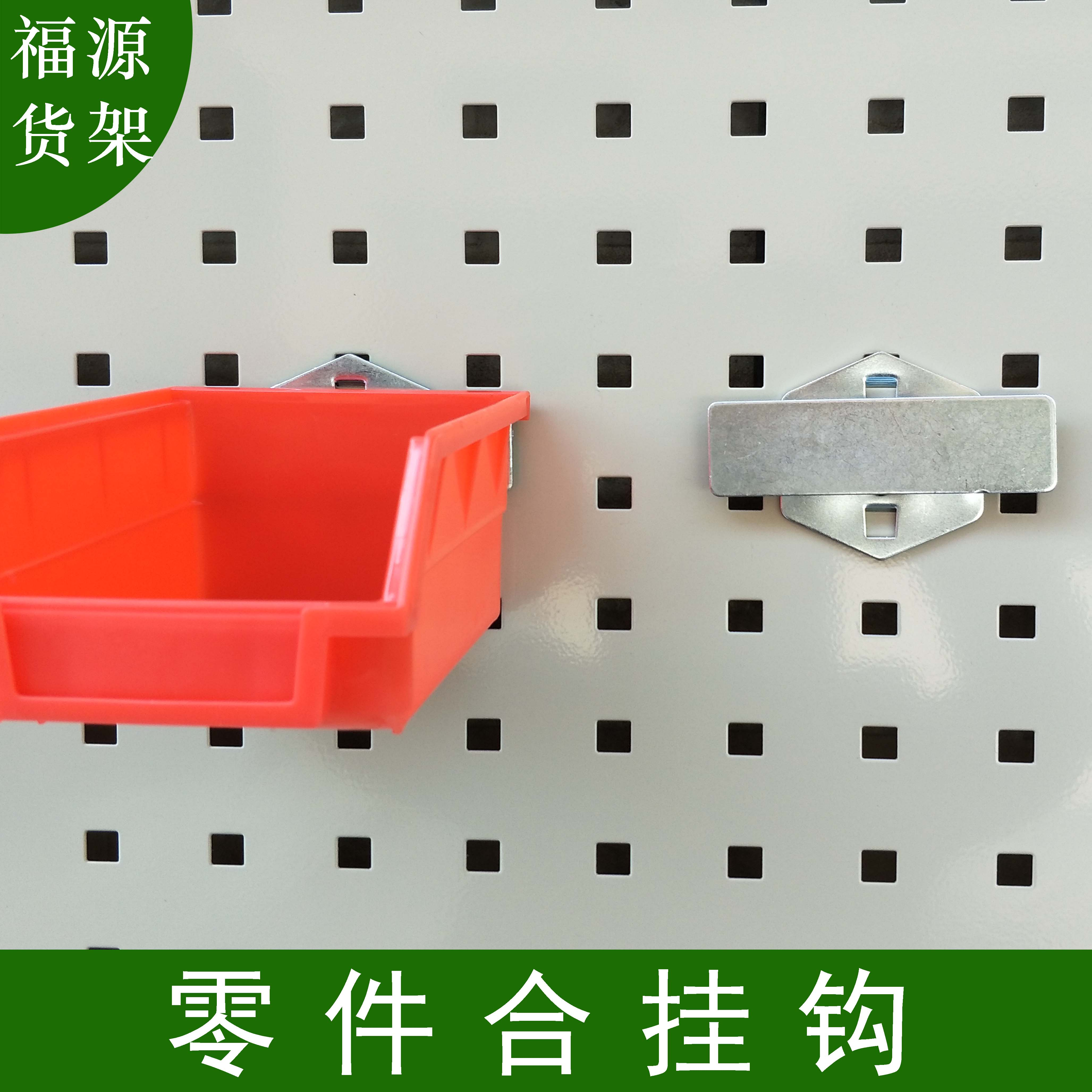 Задний подвесной частей близко подключить вещь материал близко подключить юань модель близко подключить квадратное отверстие вешать пьеса близко сын крюк