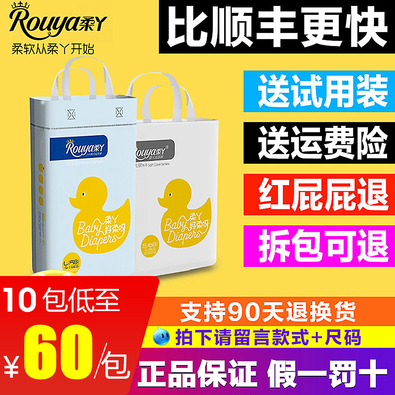 Rouya diapers Lala pants ultra thin breathable small love diapers official flagship of rouya