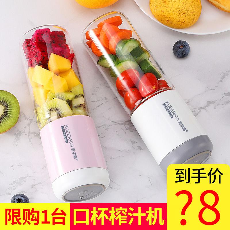 雪尔惠便携式榨汁机家用水果小型充电迷你炸果汁机电动玻璃榨汁杯满88.00元可用1元优惠券