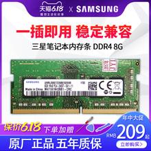 三星内存条8g DDR4 2400 2133 2666 4G 16G笔记本内存条联想华硕