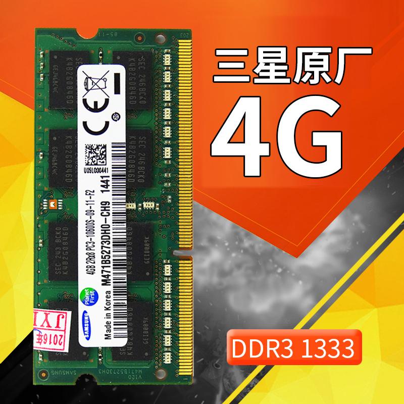 三星内存条DDR3 4G 1333 笔记本内存条4g 适用1066联想 戴尔 惠普