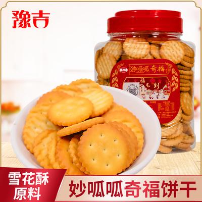 妙呱呱奇福饼干小圆饼桶装308G雪花酥原料牛轧饼早餐零食批发