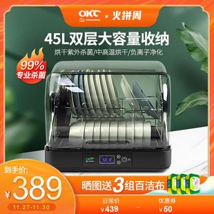 万昌消毒柜碗柜家用小型台式 消毒碗柜厨房碗碟消毒烘干机碗筷消毒